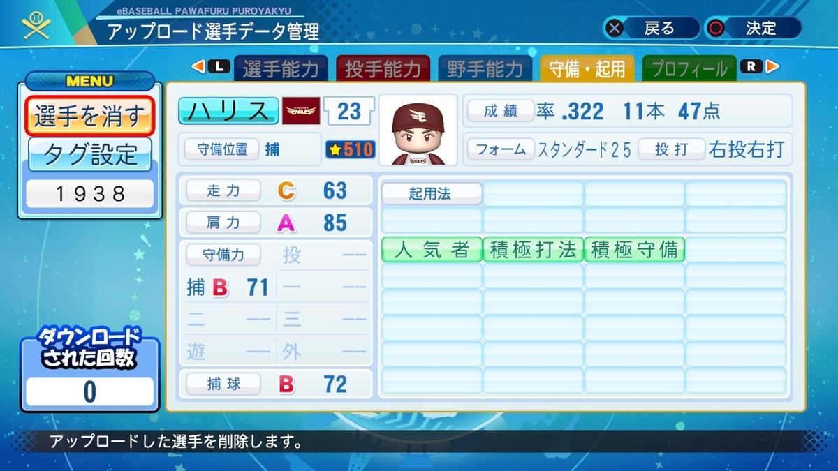 f:id:Harumaki_0924:20200714144002j:plain