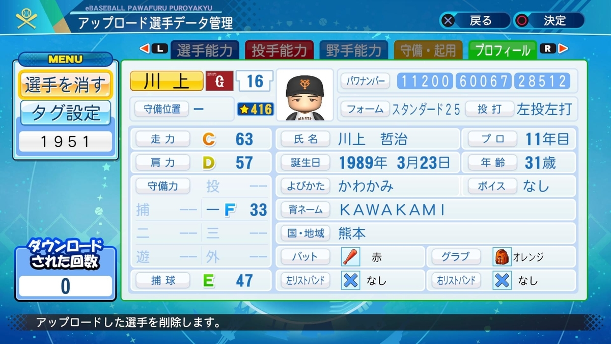 f:id:Harumaki_0924:20200715122631j:plain