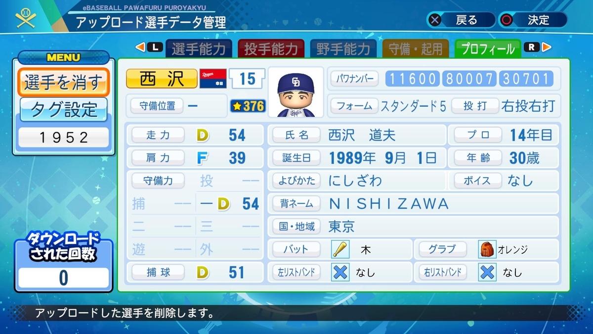 f:id:Harumaki_0924:20200715125947j:plain