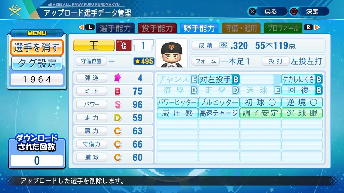 f:id:Harumaki_0924:20200716164718j:plain