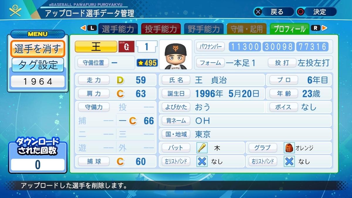 f:id:Harumaki_0924:20200716164726j:plain