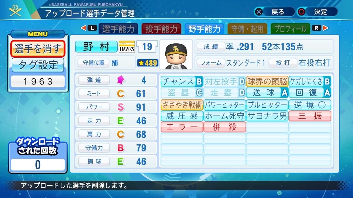 f:id:Harumaki_0924:20200720211829j:plain