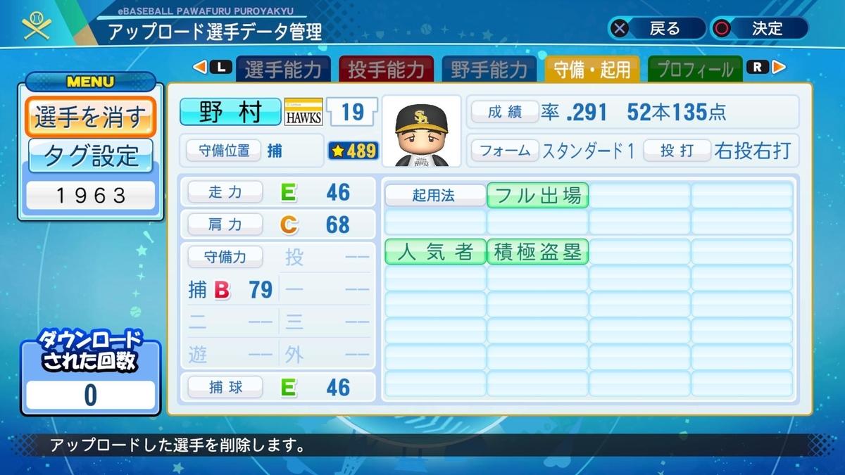 f:id:Harumaki_0924:20200720211831j:plain