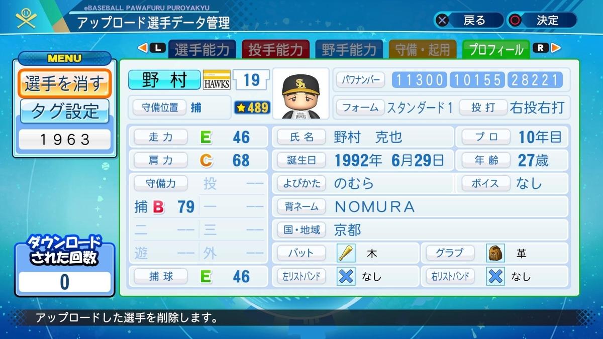 f:id:Harumaki_0924:20200720211834j:plain