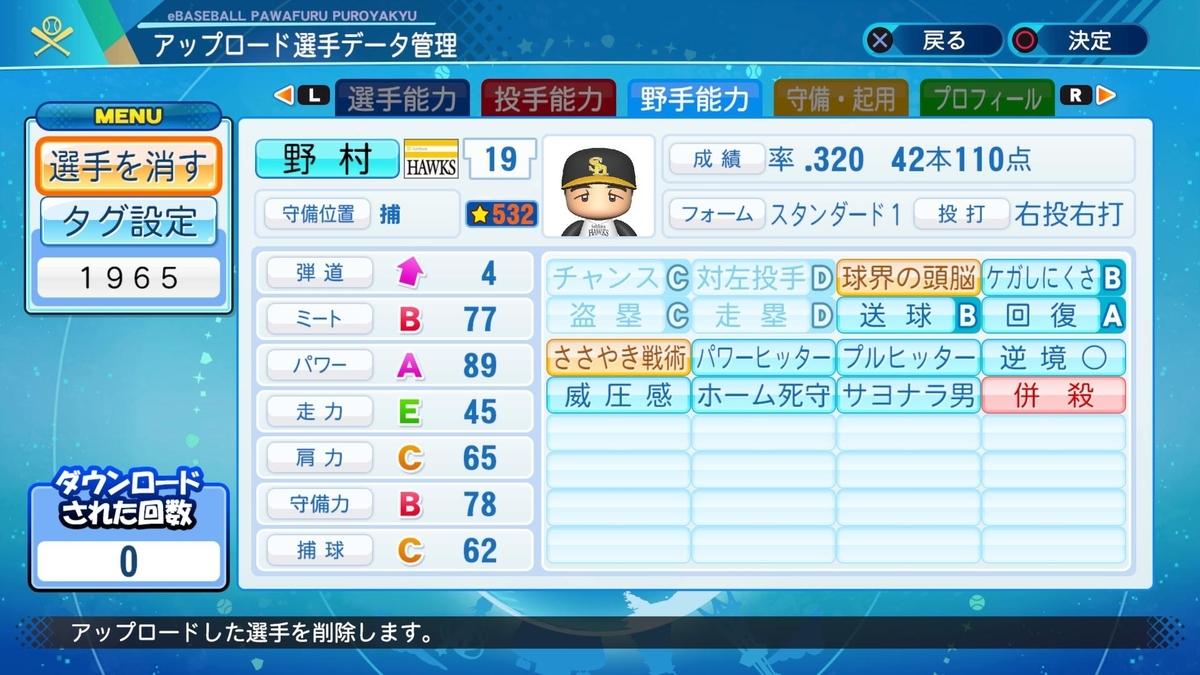 f:id:Harumaki_0924:20200720213116j:plain