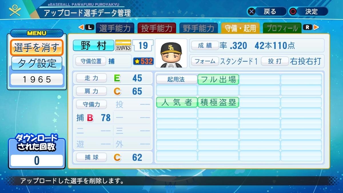 f:id:Harumaki_0924:20200720213120j:plain