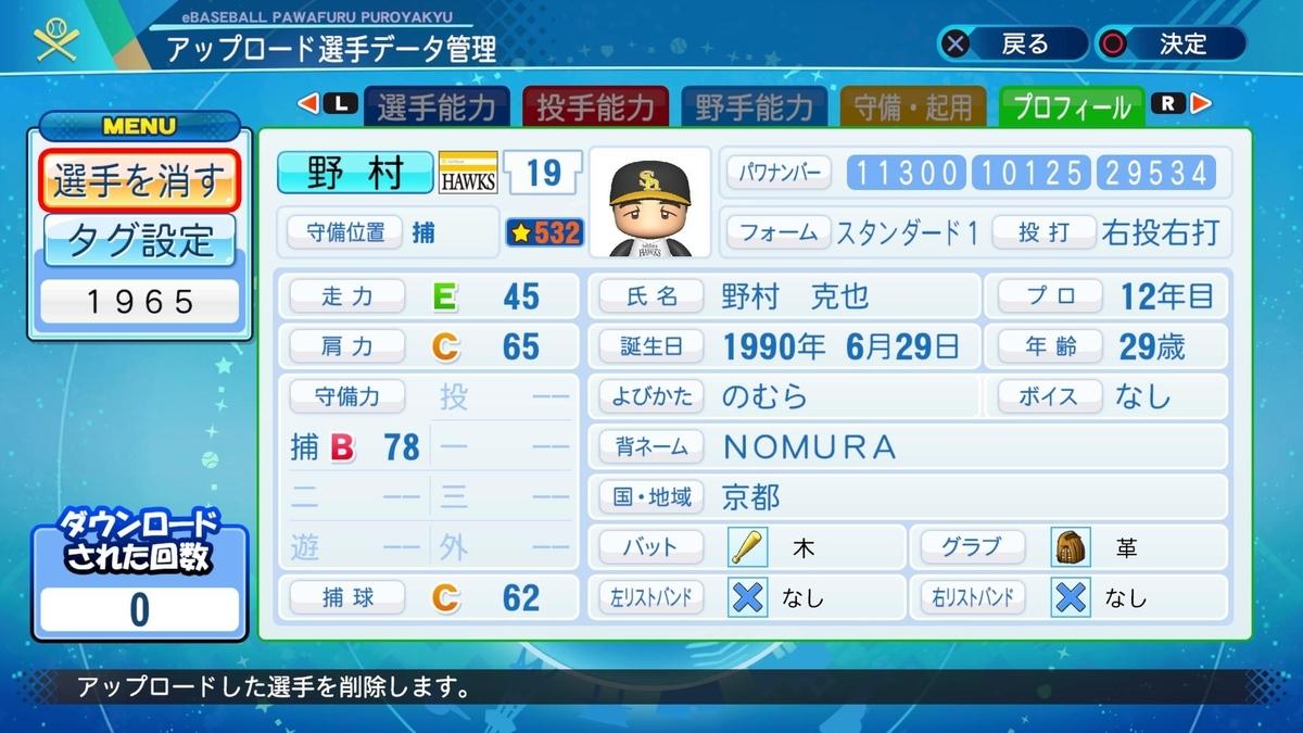 f:id:Harumaki_0924:20200720213122j:plain
