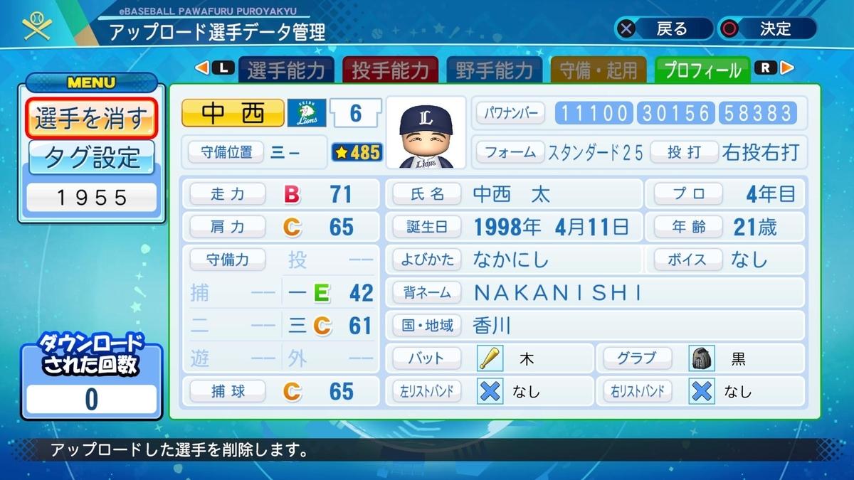 f:id:Harumaki_0924:20200721211823j:plain