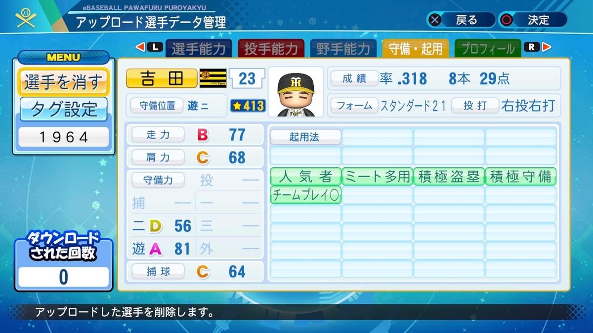 f:id:Harumaki_0924:20200722120334j:plain