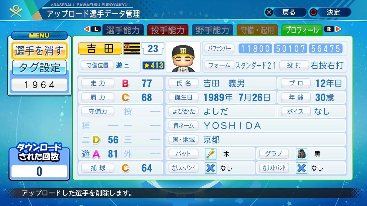 f:id:Harumaki_0924:20200722120337j:plain