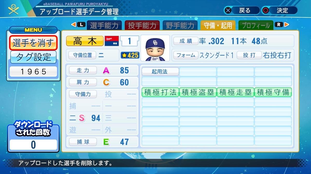 f:id:Harumaki_0924:20200723174516j:plain
