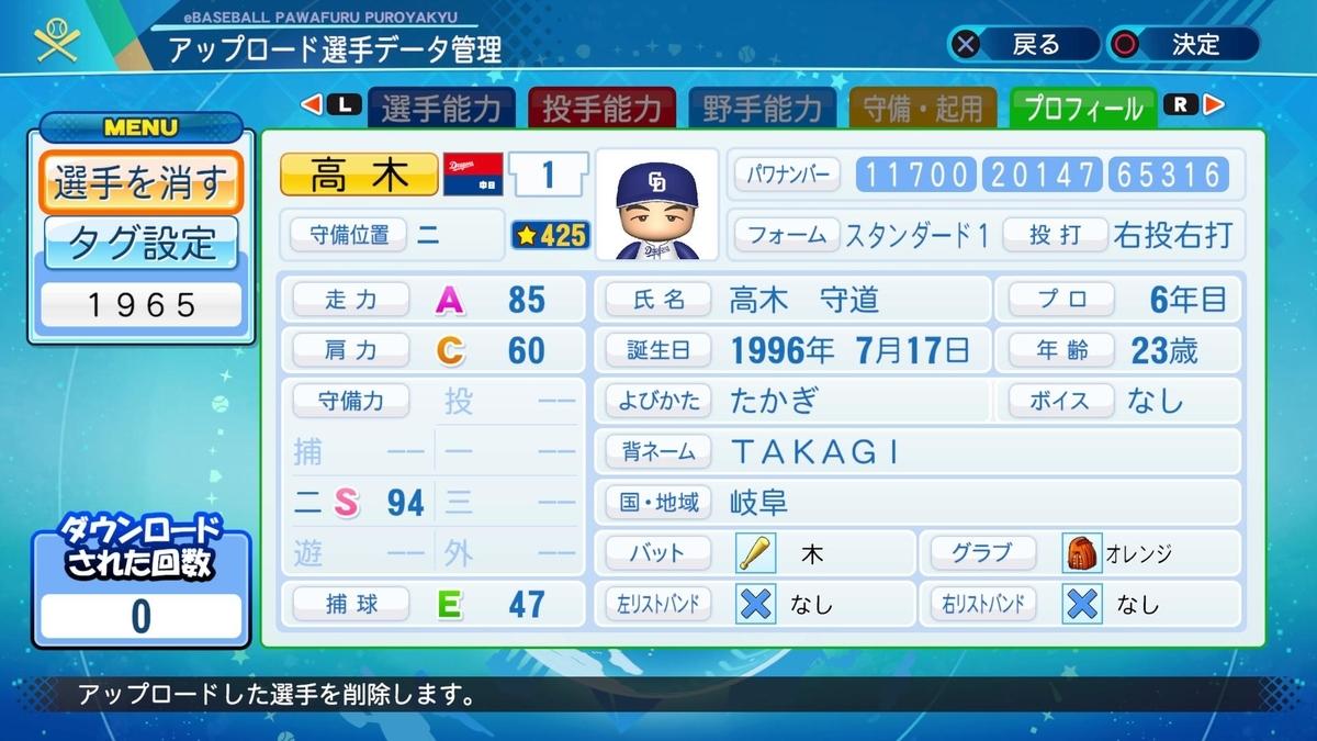 f:id:Harumaki_0924:20200723174520j:plain