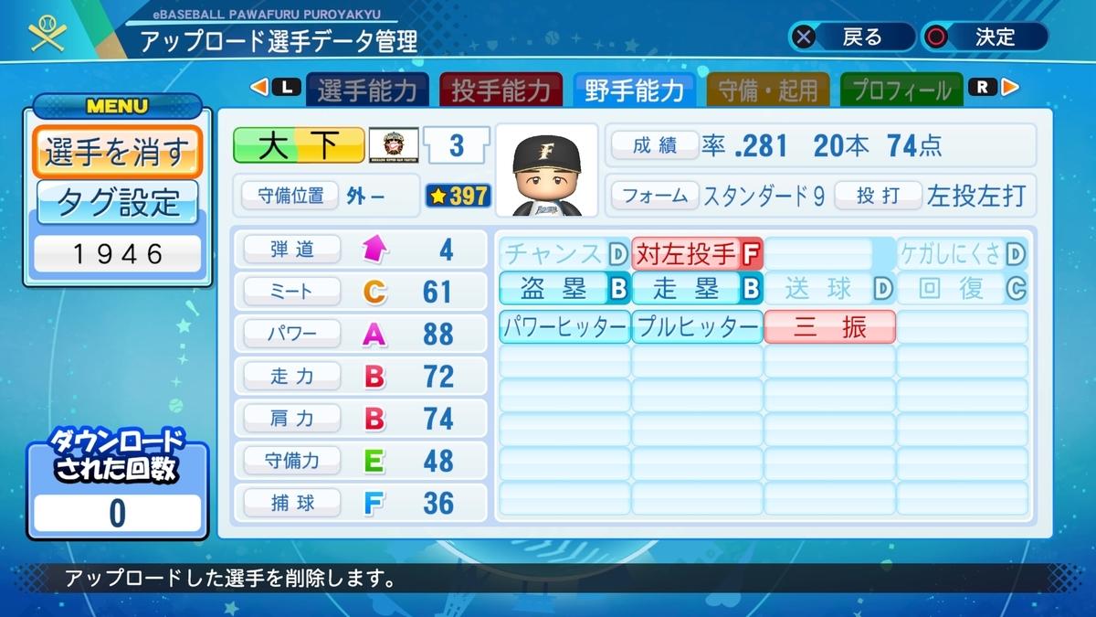 f:id:Harumaki_0924:20200723184221j:plain
