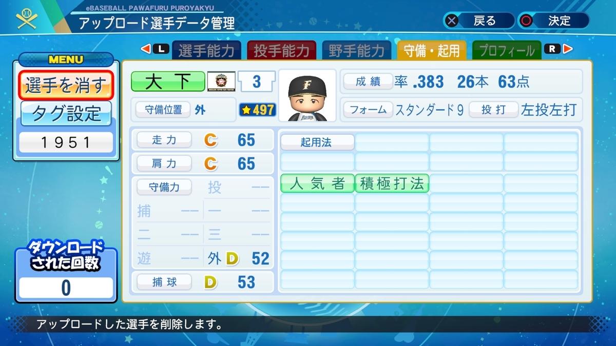 f:id:Harumaki_0924:20200723200131j:plain