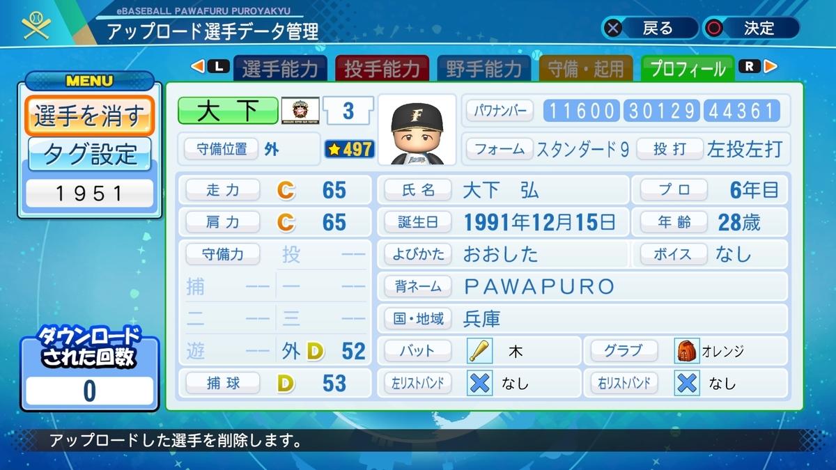 f:id:Harumaki_0924:20200723200134j:plain