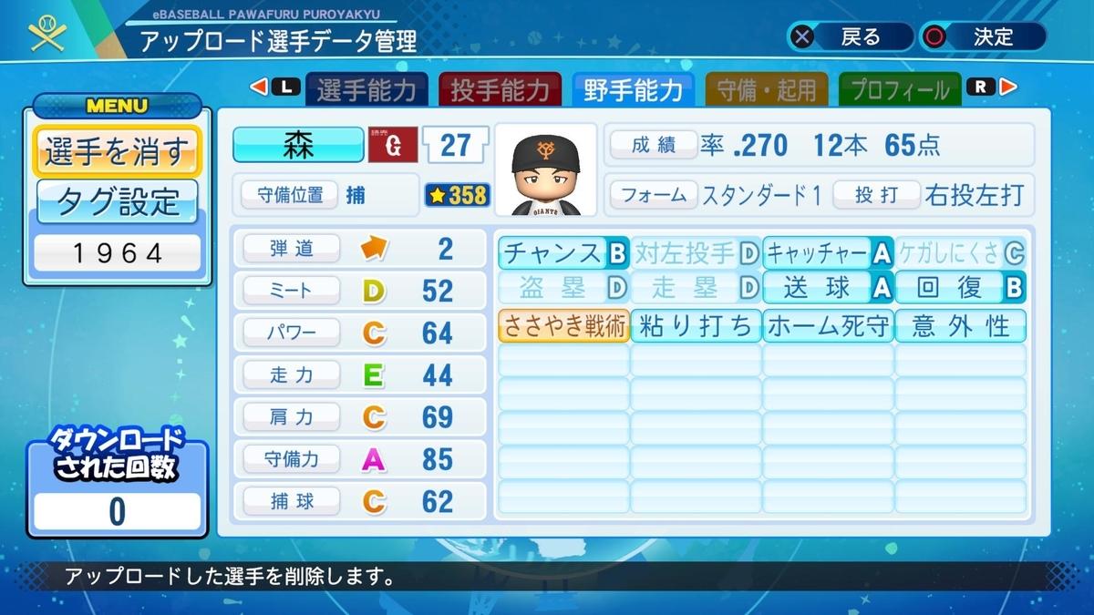 f:id:Harumaki_0924:20200724143910j:plain