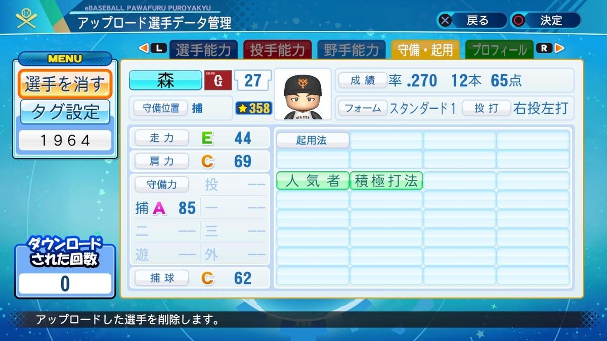 f:id:Harumaki_0924:20200724143913j:plain