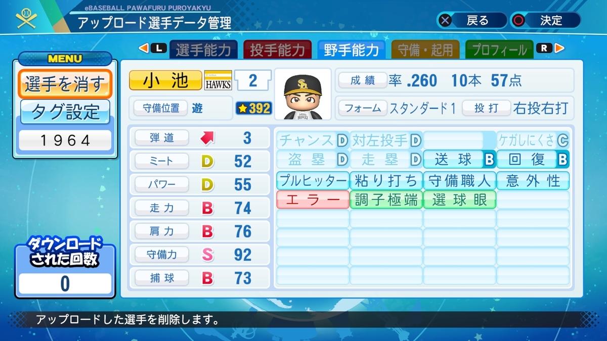 f:id:Harumaki_0924:20200726201553j:plain