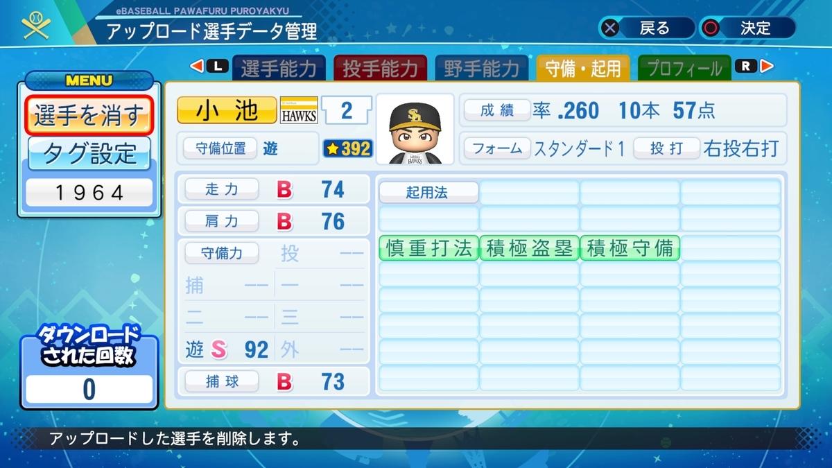 f:id:Harumaki_0924:20200726201603j:plain