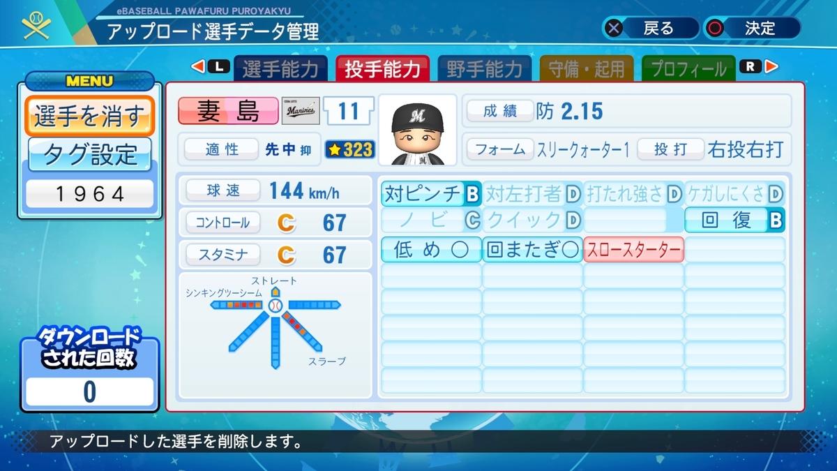 f:id:Harumaki_0924:20200727232815j:plain