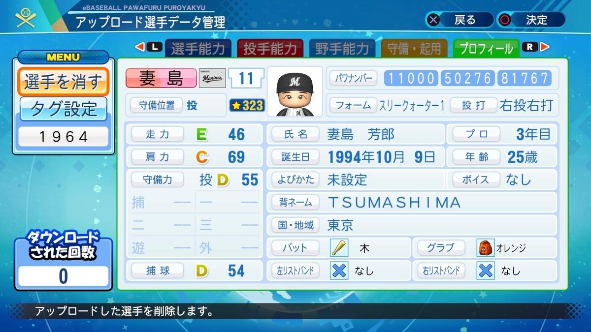 f:id:Harumaki_0924:20200727232822j:plain