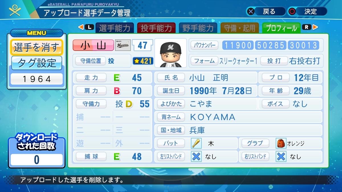 f:id:Harumaki_0924:20200728092112j:plain