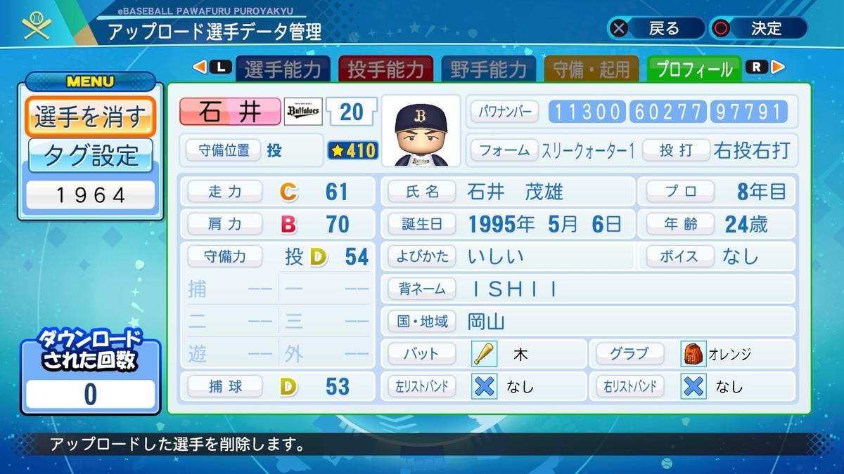 f:id:Harumaki_0924:20200728230339j:plain