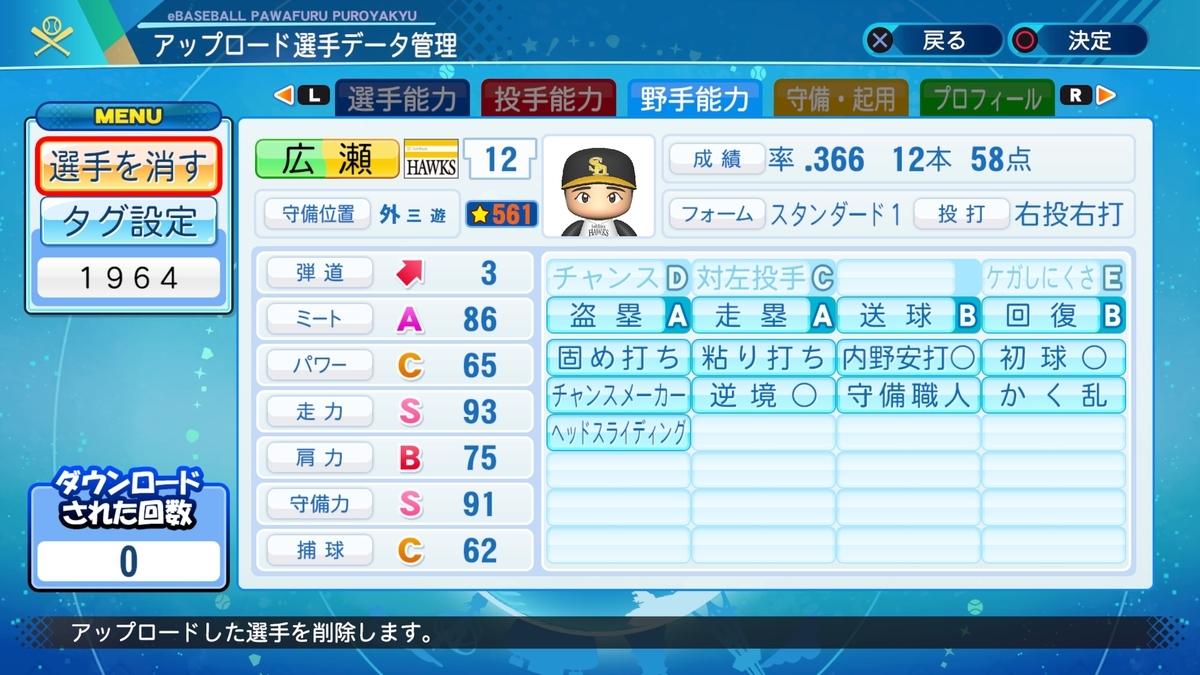 f:id:Harumaki_0924:20200729230817j:plain