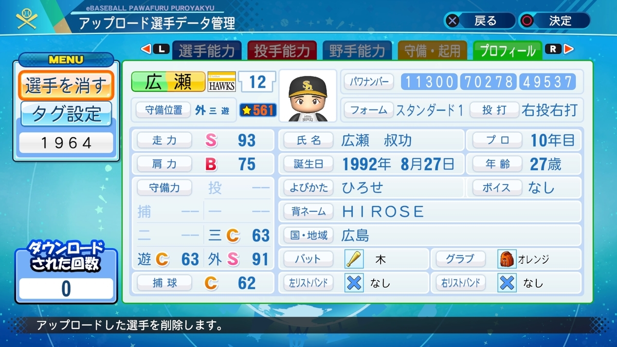 f:id:Harumaki_0924:20200729230835j:plain