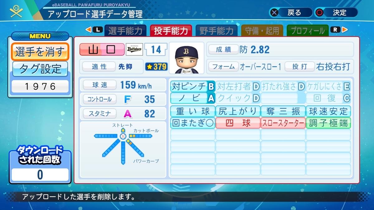 f:id:Harumaki_0924:20200730185441j:plain