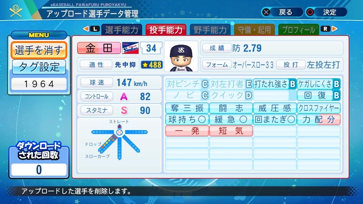 f:id:Harumaki_0924:20200801215040j:plain
