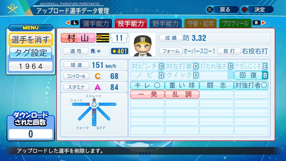 f:id:Harumaki_0924:20200801220141j:plain