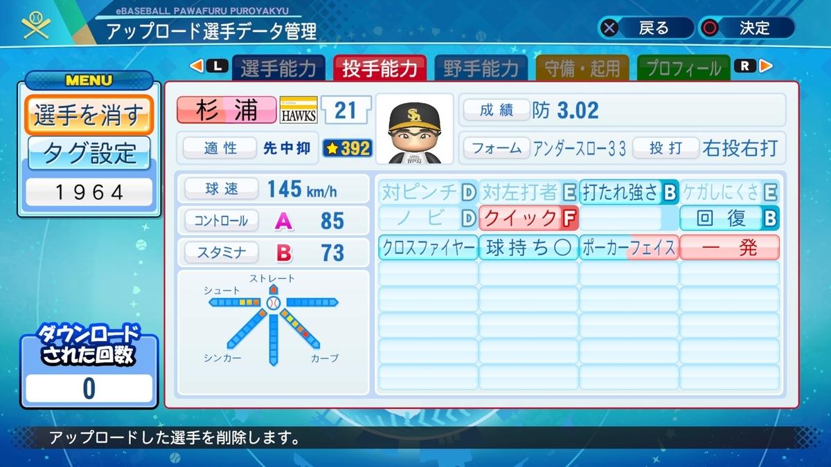 f:id:Harumaki_0924:20200801221038j:plain