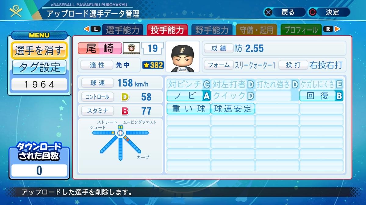 f:id:Harumaki_0924:20200801221356j:plain