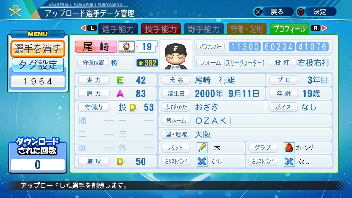 f:id:Harumaki_0924:20200801221401j:plain