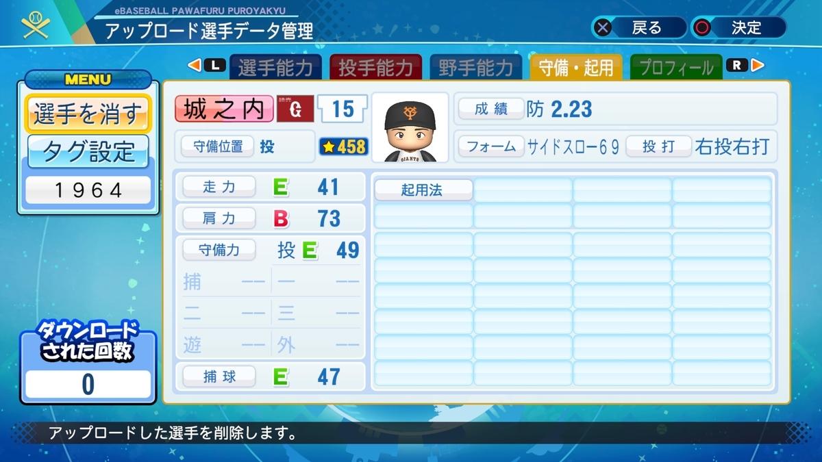 f:id:Harumaki_0924:20200801221632j:plain