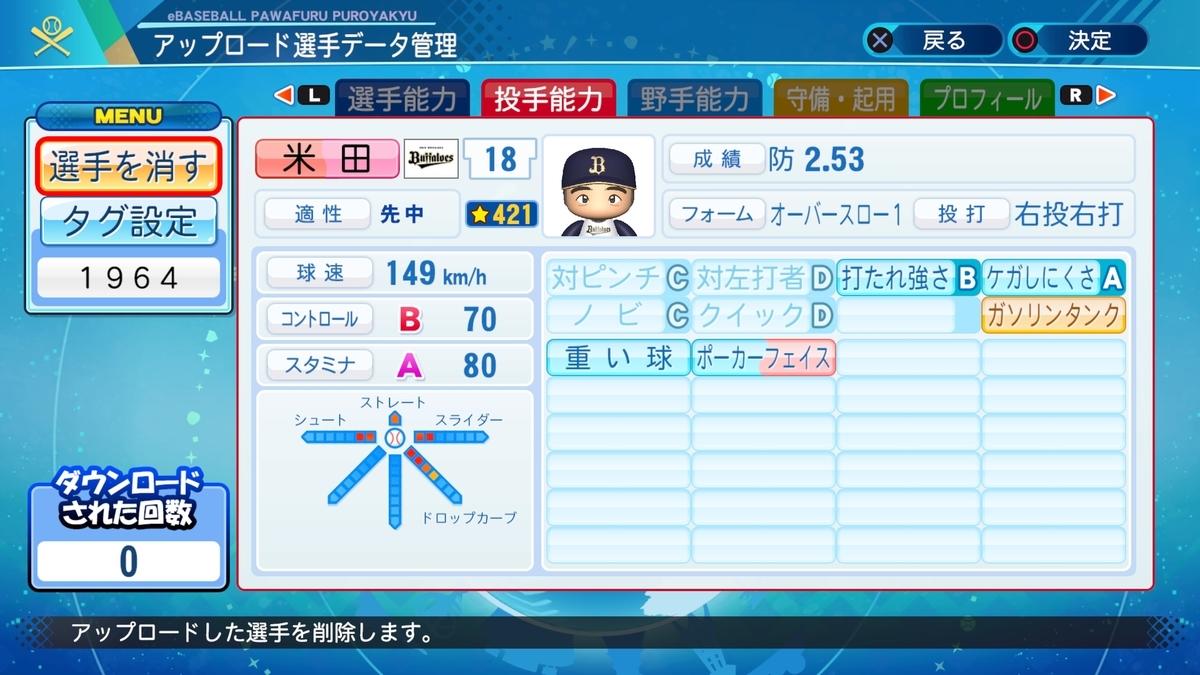 f:id:Harumaki_0924:20200801221918j:plain