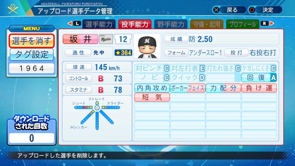 f:id:Harumaki_0924:20200801222720j:plain