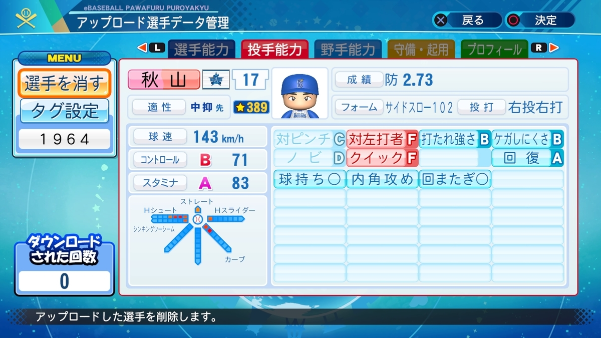 f:id:Harumaki_0924:20200801223903j:plain