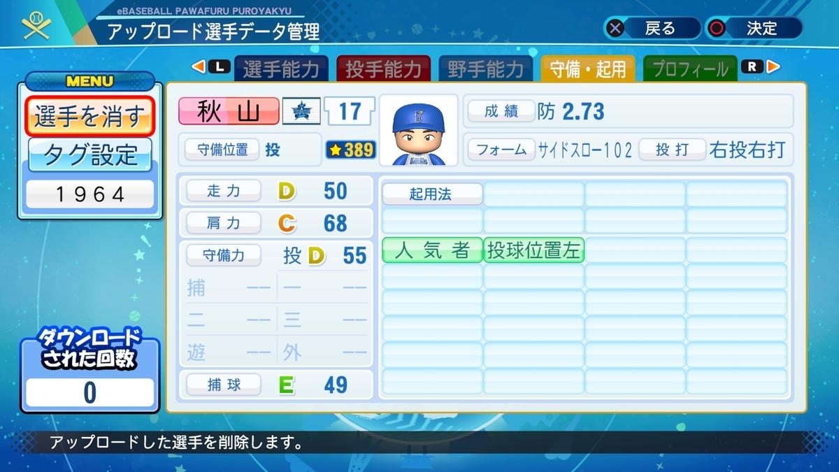 f:id:Harumaki_0924:20200801223912j:plain