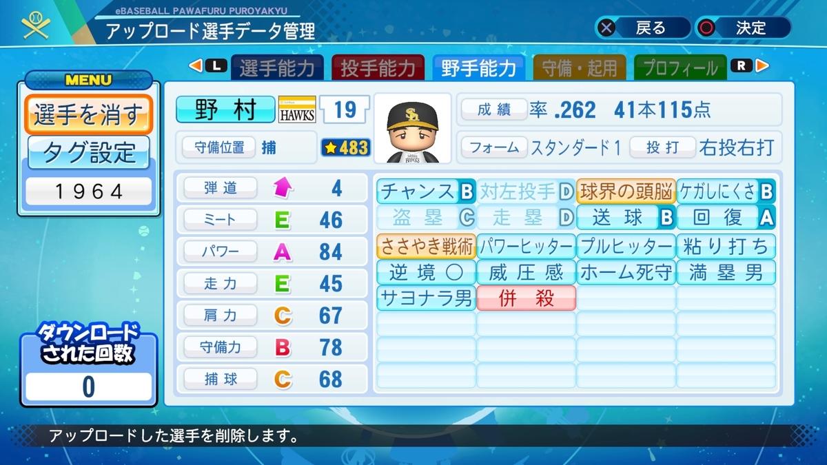 f:id:Harumaki_0924:20200801224357j:plain