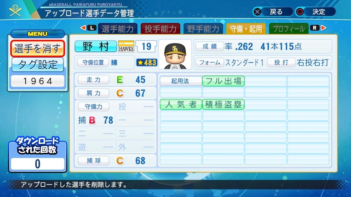f:id:Harumaki_0924:20200801224400j:plain