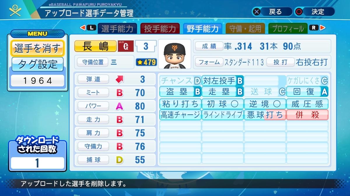 f:id:Harumaki_0924:20200801225051j:plain