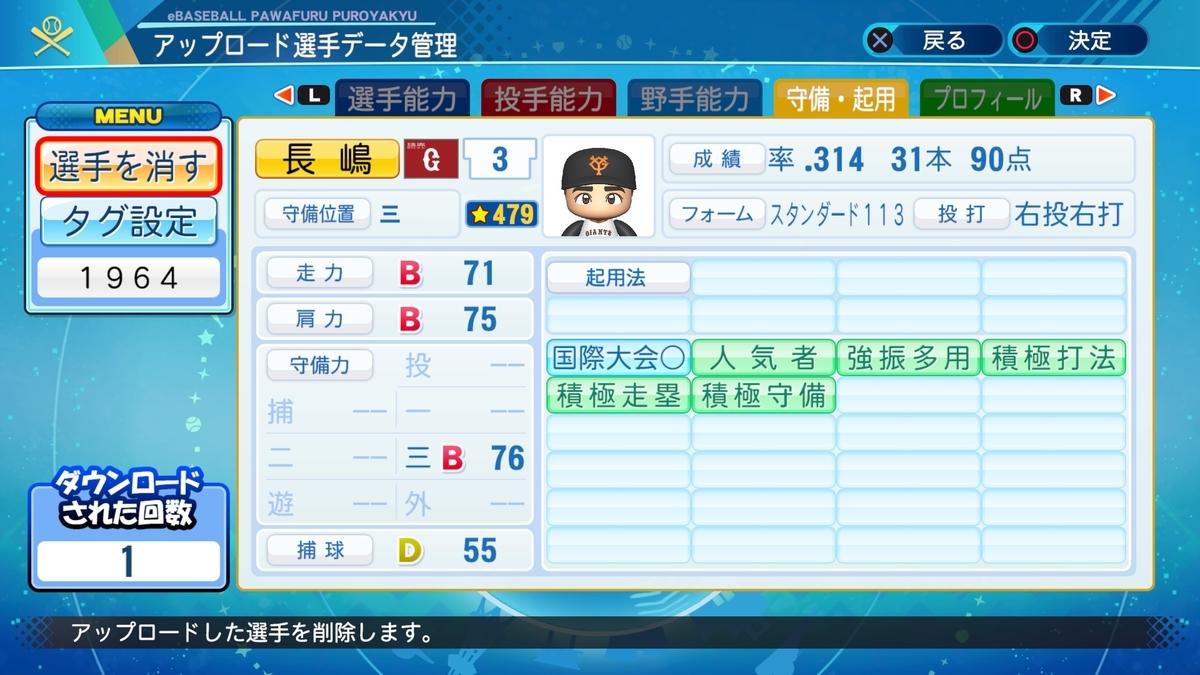 f:id:Harumaki_0924:20200801225053j:plain