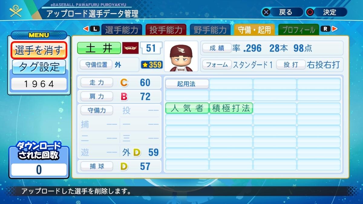 f:id:Harumaki_0924:20200801231326j:plain