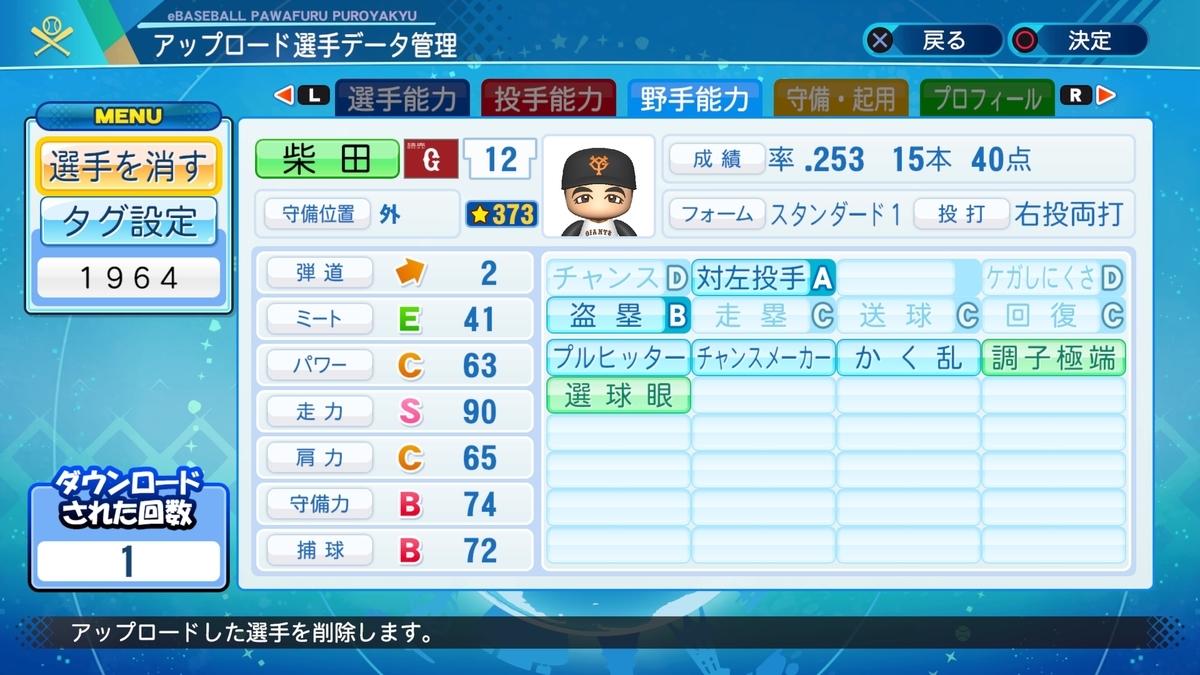 f:id:Harumaki_0924:20200801231447j:plain