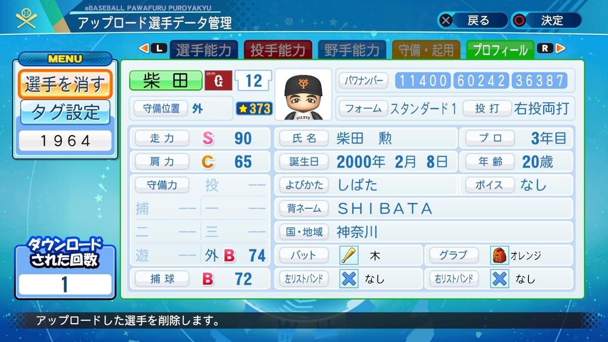 f:id:Harumaki_0924:20200801231452j:plain
