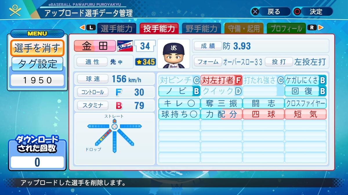 f:id:Harumaki_0924:20200805005025j:plain