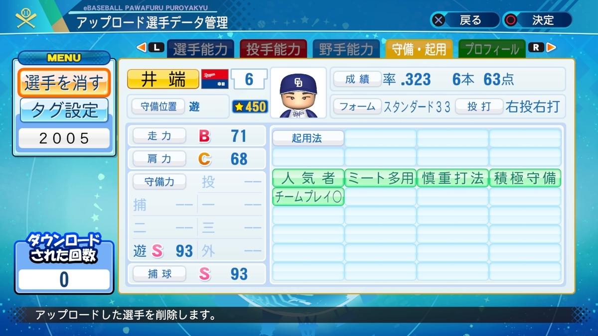 f:id:Harumaki_0924:20200805203615j:plain