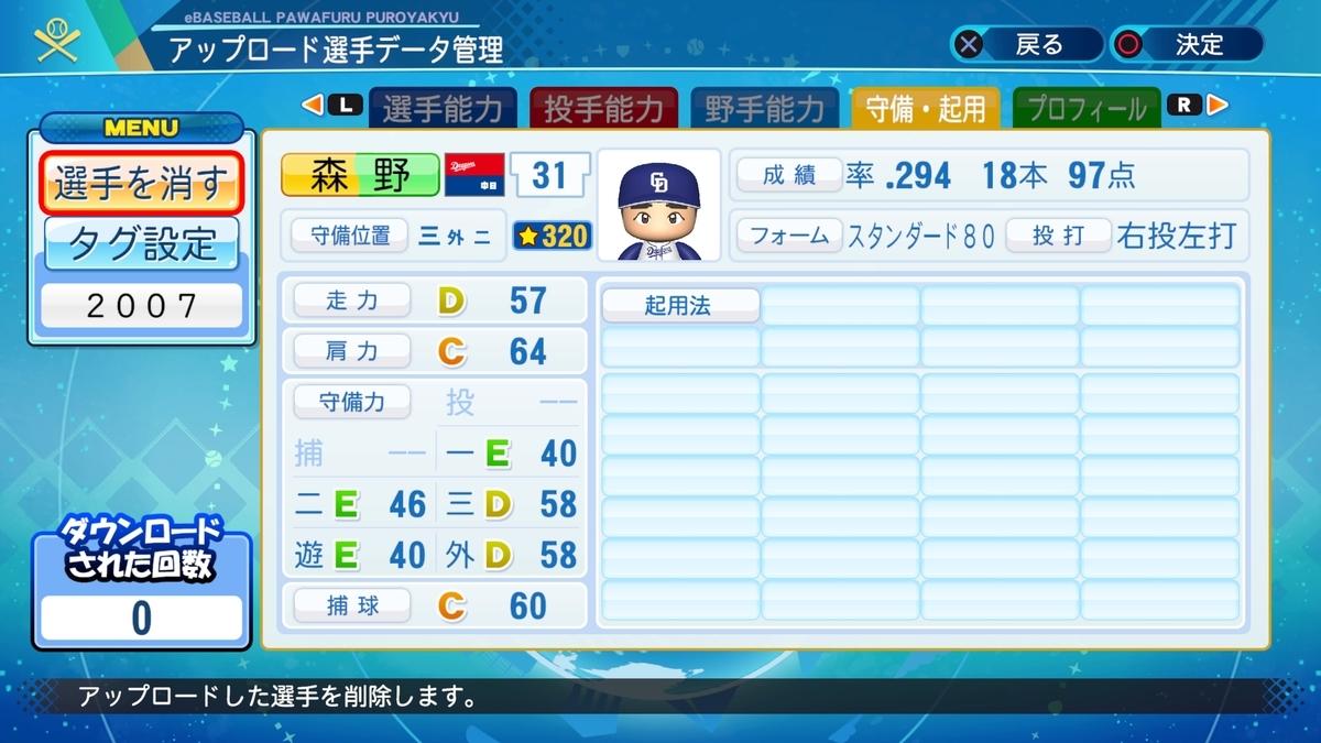 f:id:Harumaki_0924:20200806152153j:plain